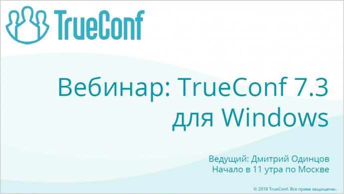 Итоги вебинара о TrueConf 7.3 для Windows 2