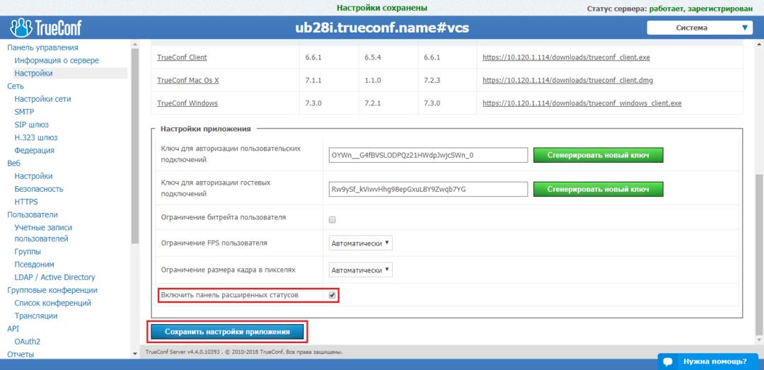 Как устанавливать статусы (реакции) во время конференции в TrueConf для Windows? 7
