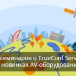 Осенние семинары: обзор TrueConf Server 4.4 и выставка передового AV-оборудования