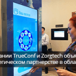 TrueConf и Zorgtech обеспечат бизнес и банки профессиональными видеокиосками