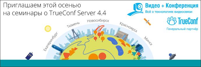 Осенние семинары: обзор TrueConf Server 4.4 и выставка передового AV-оборудования 1