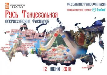 Ялта примет участие во Всероссийском флешмобе «Русь танцевальная – 2018» 1