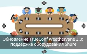 Обновление TrueConf Weathervane 4: поддержка BOSCH и управление пресетами из командной строки 5