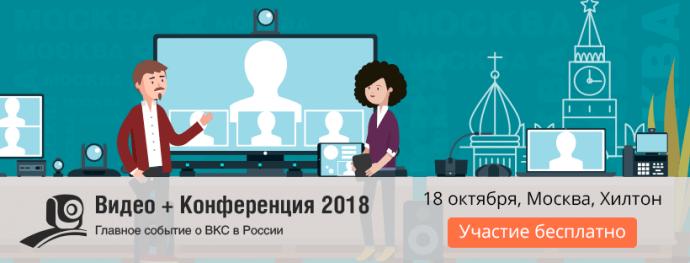 Видео+Конференция 2018