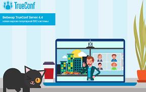 Осенние семинары: обзор TrueConf Server 4.4 и выставка передового AV-оборудования 8