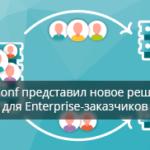 TrueConf открывает новые возможности для Enterprise-заказчиков