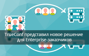 TrueConf открывает новые возможности для Enterprise-заказчиков 1