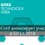 TrueConf примет участие в ИТ-выставке GITEX 2018