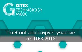 TrueConf впервые отправится на выставку GITEX в Объединенных Арабских Эмиратах 2