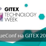 TrueConf впервые отправится на выставку GITEX в Объединенных Арабских Эмиратах