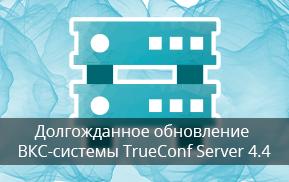 Ура, первый снег! Всем заказчикам TrueConf Server — подарок! 3