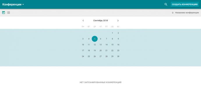 Долгожданное обновление сервера видеосвязи TrueConf Server 4.4.0 1
