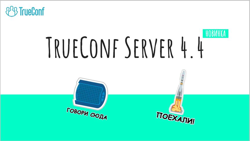 Вебинар TrueConf Server 4.4