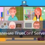 Обновление TrueConf Server 4.4.1