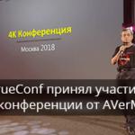 TrueConf принял участие в «4K-конференции» от AVerMedia
