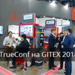 TrueConf принял участие в выставке GITEX в Дубае