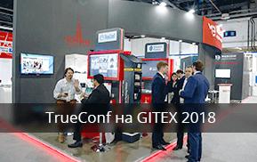 Осенние семинары: обзор TrueConf Server 4.4 и выставка передового AV-оборудования 9