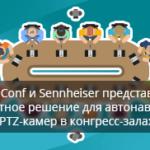 TrueConf и Sennheiser представили совместное решение для автонаведения PTZ-камер в конгресс-залах