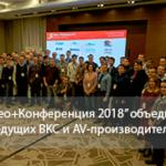 """""""Видео+Конференция 2018"""" объединила ведущих ВКС и AV-производителей"""