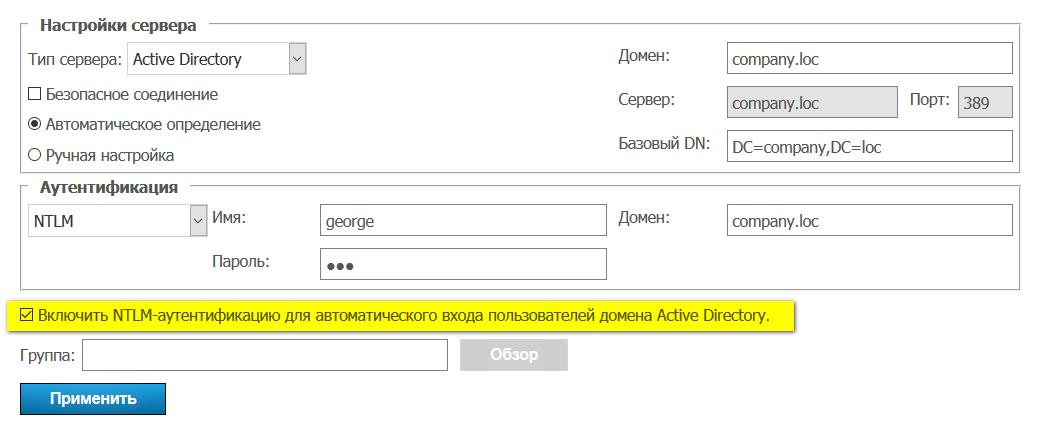Как настроить синхронизацию информации о пользователях между TrueConf Server и Active Directory 1
