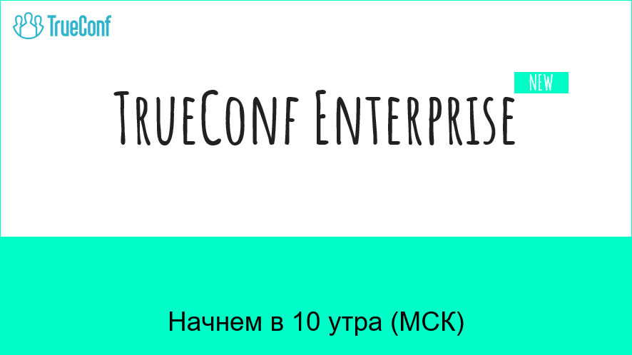 TrueConf Enterprise