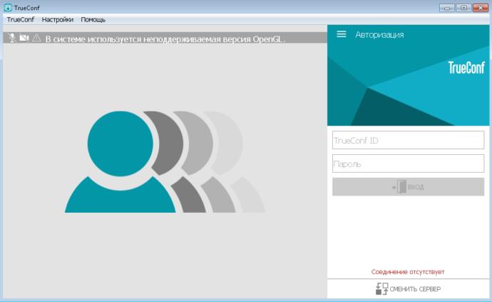 Как исправить проблему c поддержкой OpenGL в  TrueConf для Windows? 1