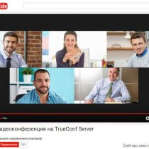 Как транслировать видеоконференции TrueConf на популярные сервисы?