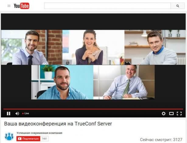 Как транслировать видеоконференции TrueConf на популярные сервисы? 1