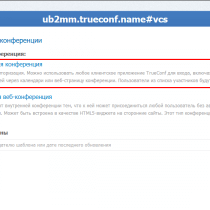 Как транслировать видеоконференции TrueConf через сервис CDNvideo?