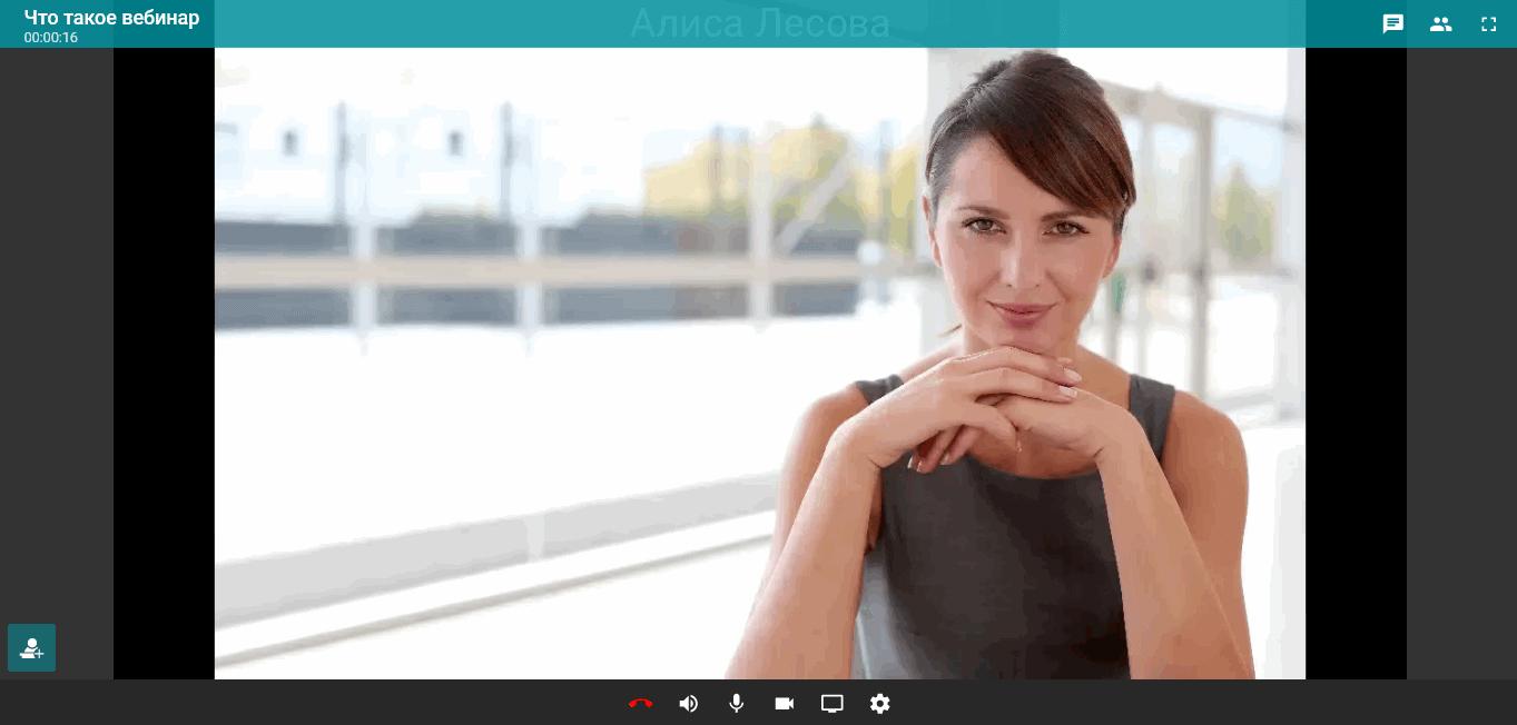 Как организовать вебинар с помощью TrueConf Server? 6