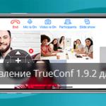 Обновление TrueConf 1.9.2 для iOS