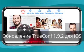 Обновление TrueConf 1.9.2 для iOS 6
