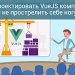 TrueConf примет участие в митапе о VueJS