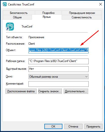 Запуск клиентского приложения TrueConf с параметрами командной строки 2