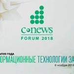 TrueConf принял участие в CNews Forum 2018: Информационные технологии завтра