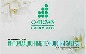 TrueConf принял участие в CNews Forum 2018: Информационные технологии завтра 3