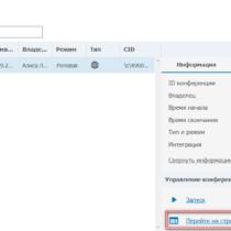 Как организовать вебинар с помощью TrueConf Server?