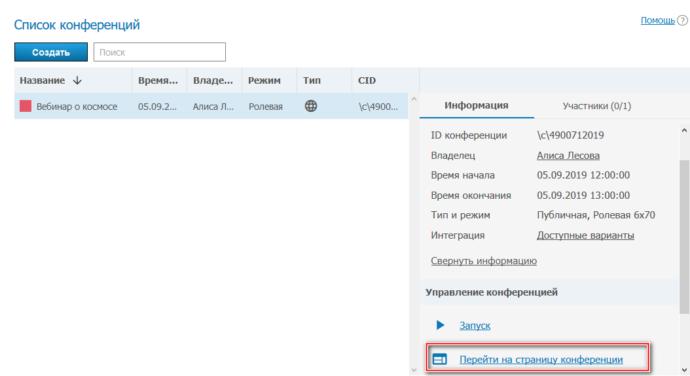 Организация вебинаров с TrueConf Server 1