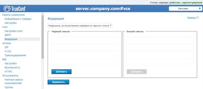 Федерация на TrueConf Server