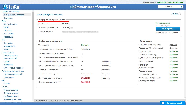 ID сервера 1