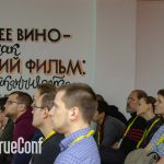 TrueConf поддержал митап о VueJS 16