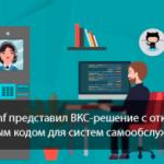 TrueConf представил первое в мире ВКС-решение с открытым исходным кодом для инфоматов