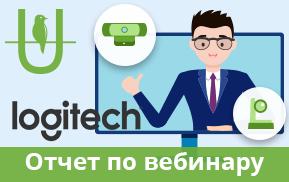 Вебинар от Unitsolutions и Logitech о новых AV-решениях: Rally, MeetUp и BRIO 10