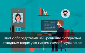 TrueConf и BAKINITY представили ВКС-инфоматы на Bakutel 2019 4