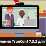 Обновление TrueConf 7.3.2 для macOS