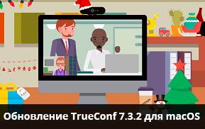 Обновление TrueConf 7.3.2 для macOS 3