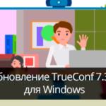 Обновление TrueConf 7.3.2 для Windows