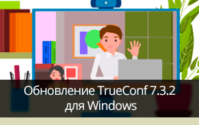 Итоги вебинара о TrueConf 7.3 для Windows 6
