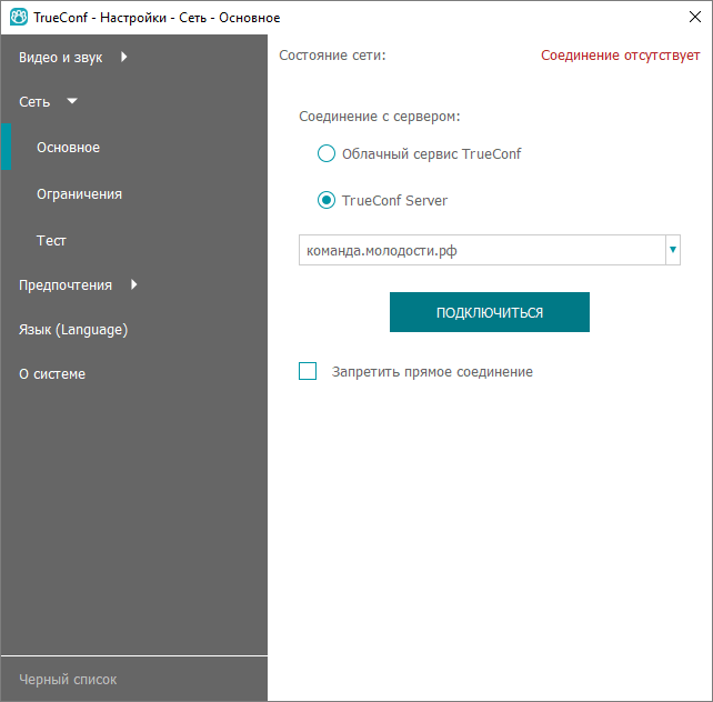TrueConf 7.3.2 для Windows
