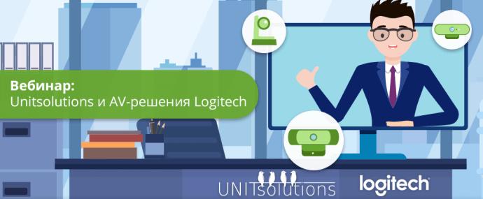 Вебинар от Unitsolutions и Logitech о новых AV-решениях: Rally, MeetUp и BRIO 1